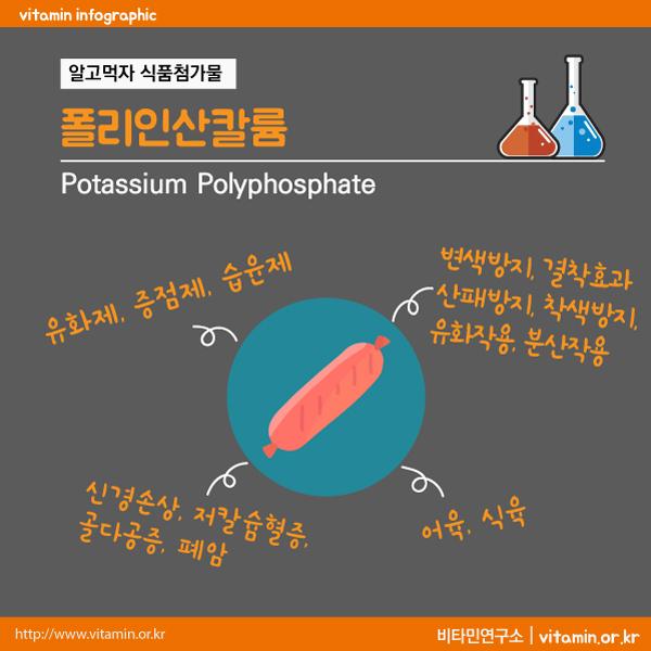 폴리인산칼륨
