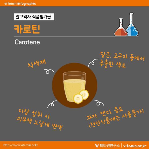 카로틴색소