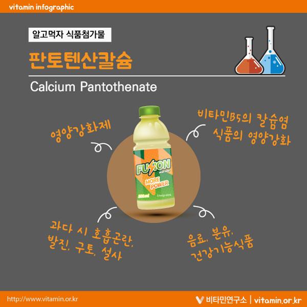 판토텐산칼슘(Calcium Pantothenate)