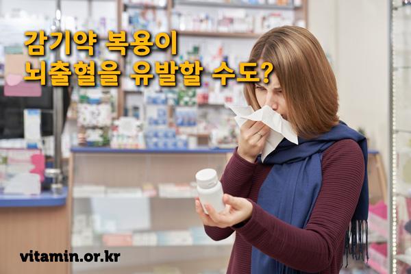 감기약 복용이 뇌출혈 유발?