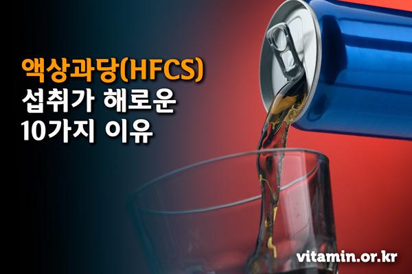 액상과당(HFCS) 섭취가 해로운 10가지 이유